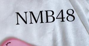 NMB48渋谷凪咲が上にいくために必要なことは?笑顔が可愛いなぎちゃん。