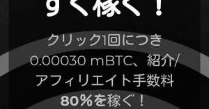 無料で誰でもビットコインが貰えるフォーセット BTCClicksの簡単な登録法方とやり方