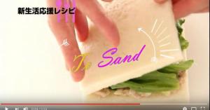 【サンドウィッチのレシピ3選】おうちでインスタ映えなら、手作りサンドウィッチはいかが?