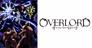 【魔王】が主人公⁇ OVER LORD<オーバーロード>
