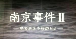 南京虐殺の史実を証明。2018NNNドキュメント「南京事件Ⅱ~歴史修正を検証せよ」