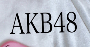 AKB世界選抜総選挙の選抜順位の予想!今年のダークホースは一体・・・?