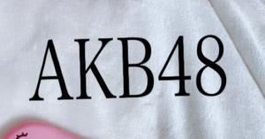 AKB世界選抜総選挙の選抜16位以内のメンバーの努力。選抜メンバーが誰かわからない方へ紹介。