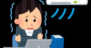 【必見‼︎】クーラー病を治す方法まとめ!医大生が解説!