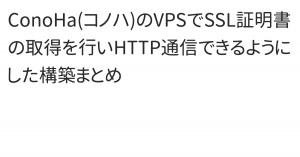 ConoHa(コノハ)のVPSでSSL証明書の取得を行いHTTP通信できるようにした構築まとめ
