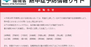 更新!埼玉・熊谷41.1度!東京都40度超えてます!【緊急!熱中症厳重警戒】熱中症予防情報サイトについてのお知らせ