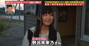 東北の秘境駅驫木駅を使う女子高生がかわいいと話題に