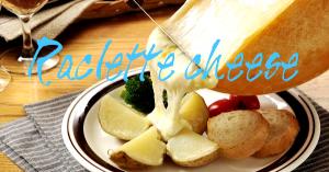 【大人気のラクレット!】お家で食べたい!ラクレットチーズと調理器具をまとめてみました。