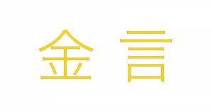 【人生を支える金言】日本人の名言まとめ