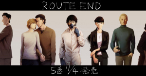 ROUTE END - 中川海二 あらすじから犯人ネタバレまで
