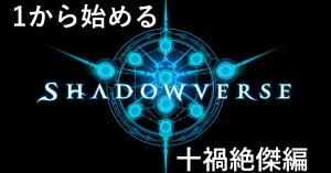 「シャドウバース」1から始めるシャドウバース 「十禍絶傑」第2回 ルピ回収編