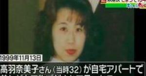 「未解決事件の為情報求む!」名古屋市西区主婦殺害事件とは