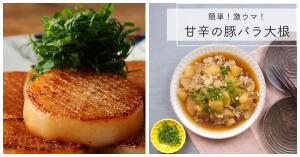 ヒルナンデス✖COOKPADのコラボ企画大根料理3選!今話題の大根餃子!つくれぽ7000超えの大根レシピなどご紹介します!