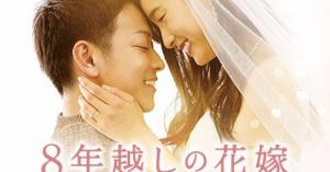 難病を克服した奇跡の実話を元にした映画『8年越しの花嫁』公開