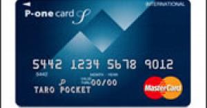 すべて割引に!?超おすすめ♪【クレジットカード】P-oneカードを作るべし!賢者の必需品です☆
