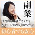 稼げる在宅ワーク情報【2018年版】