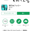 【ツイッター】簡単にフォロワーも増やせるマイナーアプリ[連打deフォロー]の紹介
