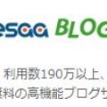 ブログはseesaaブログがよい理由は?