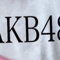 AKB「teather teacher」選抜メンバーと、非選抜メンバーの差がひどすぎる。
