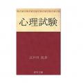 【書評シリーズ】日本におけるミステリー小説ベストワン作品とは・・? #傑作