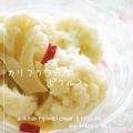 カリフラワーの人気レシピ集【つくれぽ100超】