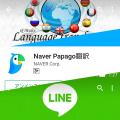 SNSや動画サイトで便利!翻訳アプリ2つとライン翻訳の紹介