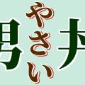 【男めし野菜丼編】とわーっ!ニンジンしかねえっ!という時でも役立つ野菜別どんぶりのレシピまとめ