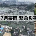 平成30年7月豪雨緊急災害支援募金 各募金リンク元まとめ