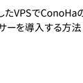 SSL化したVPSでConoHaのロードバランサーを導入する方法