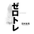 驚異の新ダイエット!【ゼロトレ】金スマに登場!1日5分のトレーニング!