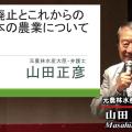 #種子法廃止 日本のタネが危ない!「種子法廃止とこれからの日本の農業について