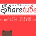 ブログ活用術【sharetubeまとめ②】シェアチューブで「注目のまとめ」に選ばれる記事を書くには!|基本の書き方|留意点|