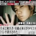 凶悪・凄惨な少年犯罪「栃木リンチ殺人事件」とは?