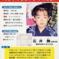 「未解決事件の為情報求む!」石井舞ちゃん行方不明事件