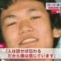 長崎ストーカー殺人事件を起こした「筒井郷太」とは