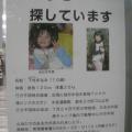 「未解決事件の為情報求む!」岐阜・小学生女児キャンプ場行方不明事件とは