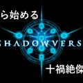 「シャドウバース」1から始めるシャドウバース 「十禍絶傑」第3回 初めてのランクマッチ編