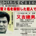 【指名手配】沖縄警官二名殺人事件の「又吉建男」とは