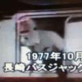 長崎バスジャック事件の「川崎久之」とは