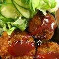 メンチカツの人気レシピ集【つくれぽ100超】