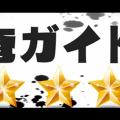 LINE@「俺ガイドin関東」配信中