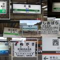 日本の駅名で最も画数が多いのはどこだ!実際に調べてみた