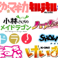 日本のアニメタイトルに一番使われている文字は何だ!実際に調べてみた