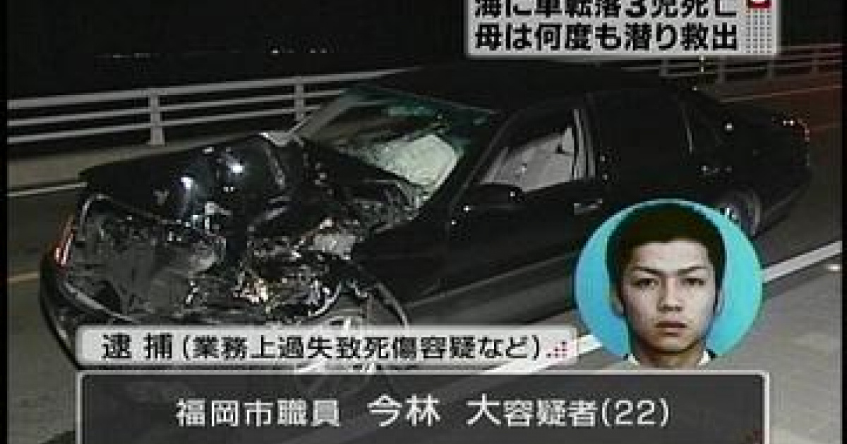 福岡 飲酒 事故 福岡海の中道大橋飲酒運転事故 - Wikipedia