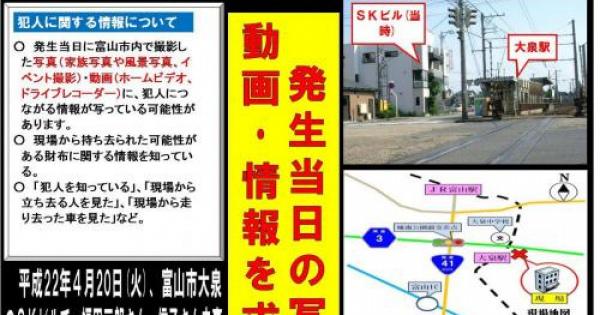 「懸賞金1000万円」未解決の富山市会社役員夫婦放火殺人事件とは