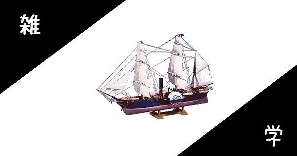 【雑学】黒船来航の際、アメリカ側とオランダ語で会話をした