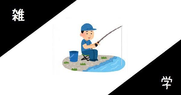 【雑学】一級河川は、水質で決まるのではない