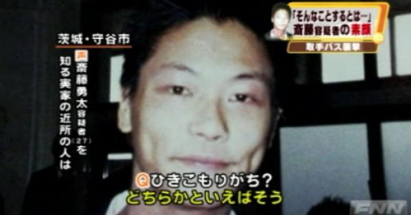 取手駅通り魔事件の「斎藤勇太」とは
