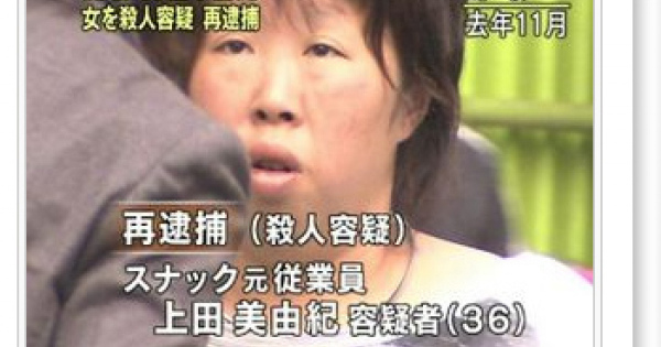 【死刑判決】鳥取連続不審死事件の「上田美由紀」とは