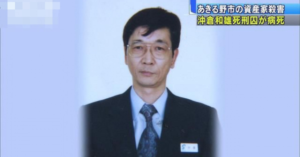 【死刑判決】あきる野市資産家姉弟強盗殺人事件の「沖倉和雄」とは